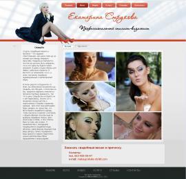 Профессиональный визажист Екатерина Струкова